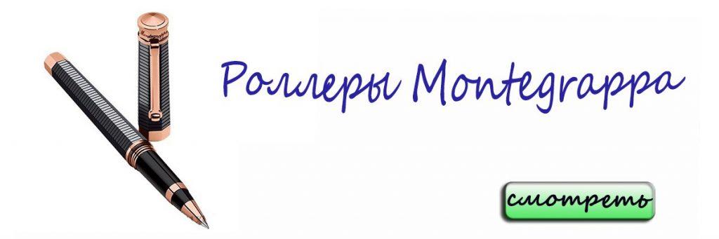 Роллеры Montegrappa