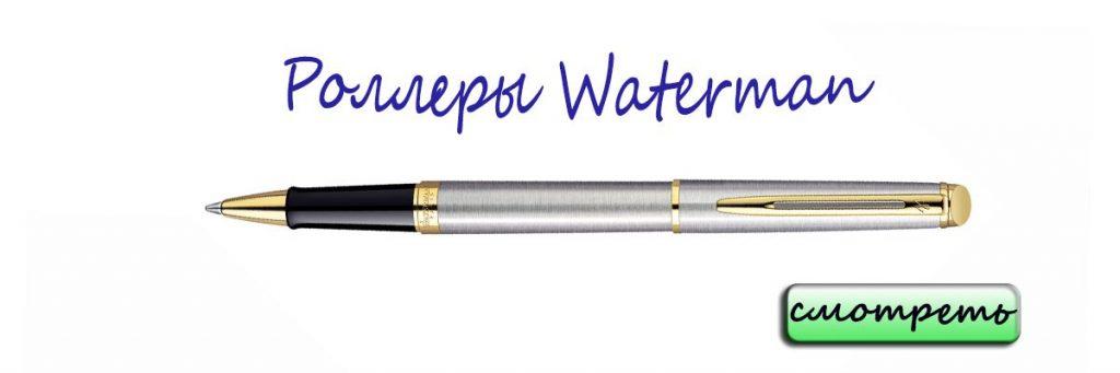 Ручки-роллеры Waterman