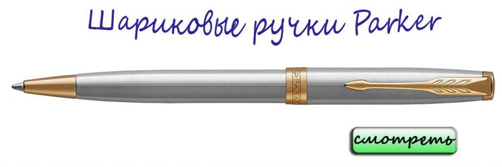 Шариковые ручки Parker