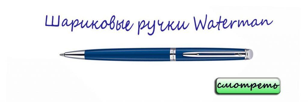Шариковые ручки Waterman